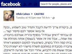 הפוסט בפייסבוק של קסטרו של אופק כהן (צילום:  Photo by Flash90)