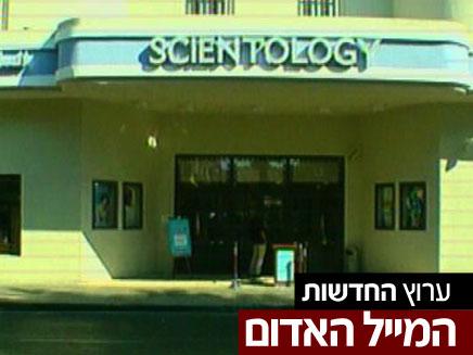 כך חדרה הסיינטולוגיה להורי יהוד