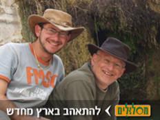 ערן ודוד גל-אור