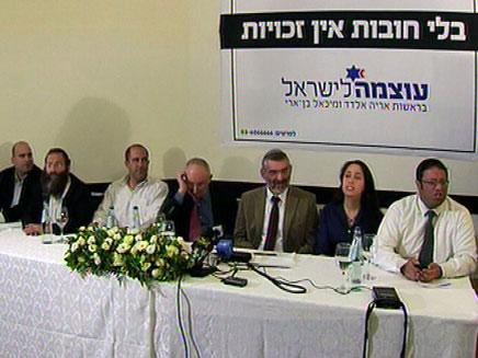 """הקמפיין נפסל. חברי """"עוצמה לישראל"""" (צילום: חדשות 2)"""