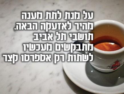 אזעקה בתל אביב - הרשת מגיבה (צילום:  Photo by Flash90)