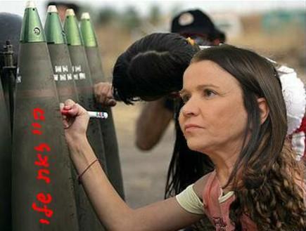 שלי כותבת על טילים
