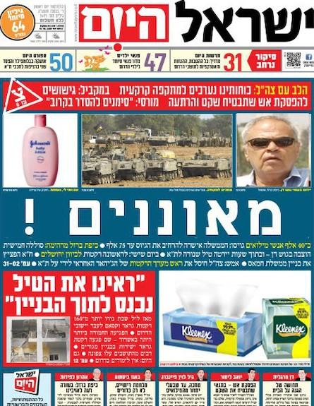 ישראל היום מאוננים