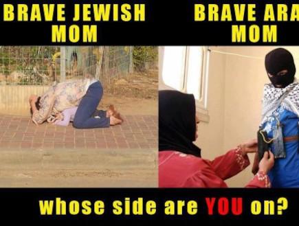 אמא יהודיה אמא ערביה