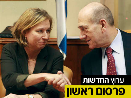 לבני ואולמרט ירוצו ביחד? ארכיון (צילום: Reuters)