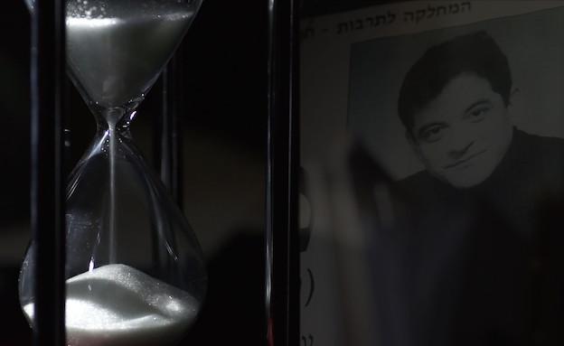 דורון נשר- שעון חול  (צילום: עובדה)