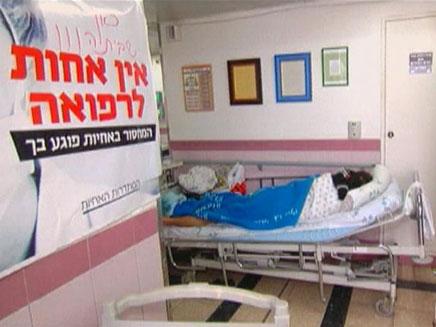 שביתת אחיות, בית חולים (צילום: חדשות 2)