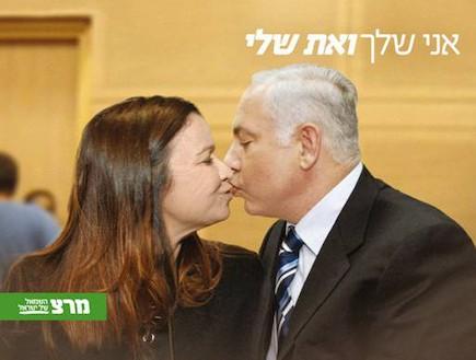 נשיקת אשת העכביש Meretz-1_c