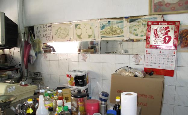 המסעדה הסינית בנווה שאנן (וידאו WMV: דנה לב לבנת)