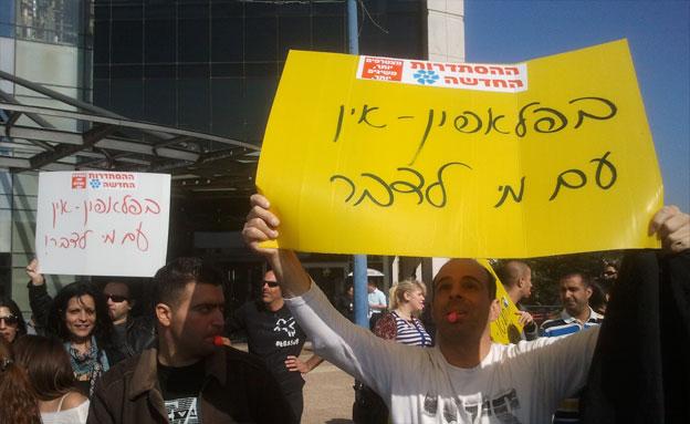 הפגנה - שביתת עובדי פלאפון (צילום: חדשות 2)
