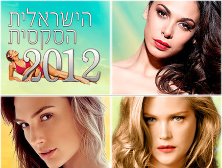 הישראלית הסקסית 2012: הגמר הגדול