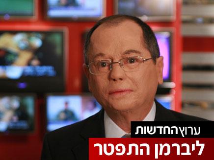צפו בטור של אמנון אברמוביץ' (צילום: חדשות 2)