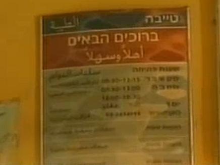 סניף הבנק בטייבה (צילום: חדשות 2)