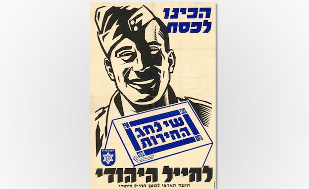 """כרזה של האגודה למען החייל (צילום: ארכיון צה""""ל ומערכת הביטחון)"""