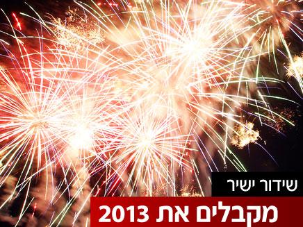 שידור חי: חגיגות השנה החדשה (צילום: rtr)