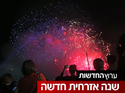 חגיגות השנה האזרחית החדשה (צילום: AP)