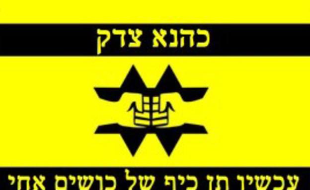 """מתוך עמוד הפייסבוק """"פי 1000 עוצמה לישראל"""" (צילום: KateRiep_Godbye)"""