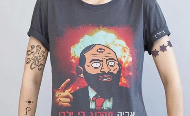 """מתוך עמוד הפייסבוק """"פי 1000 עוצמה לישראל"""" (צילום: עדי רם, KateRiep_Godbye)"""