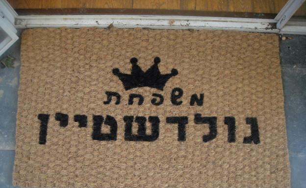 איקאה שטיח כניסה, סופי11 (צילום: דידי רפאלי)