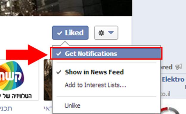 כך לא תפספסו אף עדכון של עמוד מעריצים בפייסבוק
