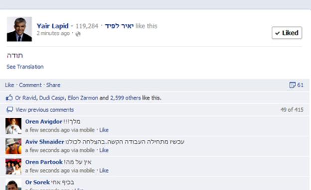 תגובת יאיר לפיד בפייסבוק