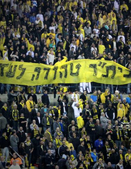 הגזענות באצטדיון טדי. ינואר 2013 (צילום: ערוץ הספורט)