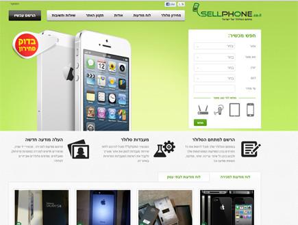 Sellphone.co.il