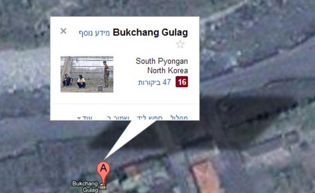 גוגל מאפס צפון קוריאה גולאג