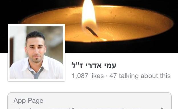 עמוד הפייסבוק של עמי אדרי זל