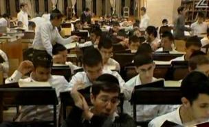 צילום המחשה: תלמידי ישיבות (תמונת AVI: mako)