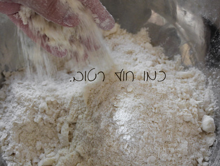 בצק פריך - מעבדים את הבצק (צילום: אסתי רותם)