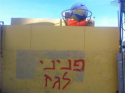 """כתובת הנאצה על הקיר במשרדי מכבי ת""""א (צילום: ספורט 5)"""
