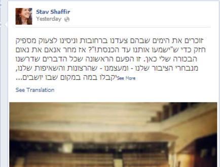 סתיו שפיר קוראת לגולשים בפייסבוק להשתתף בכתיבת הנאום