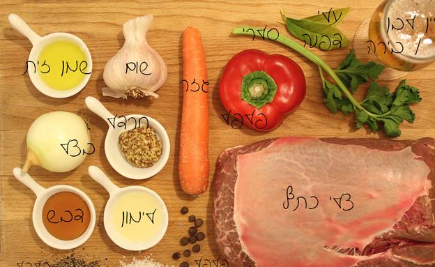 צלי - המרכיבים (צילום: אסתי רותם, אוכל טוב)