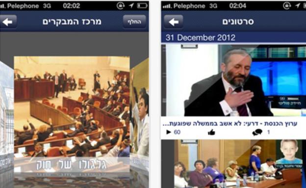 האפליקצייה של כנסת ישראל