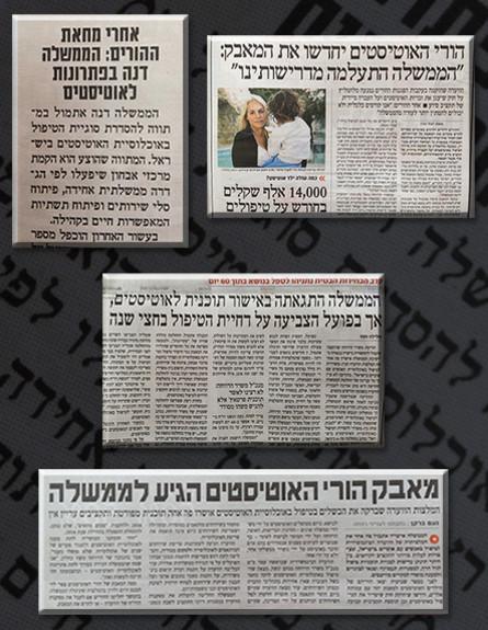 אוטיסטים בעיתונים