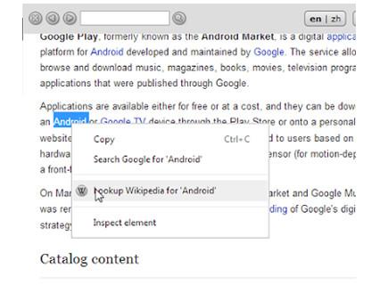 חיפוש בוויקיפדיה מכל מקום