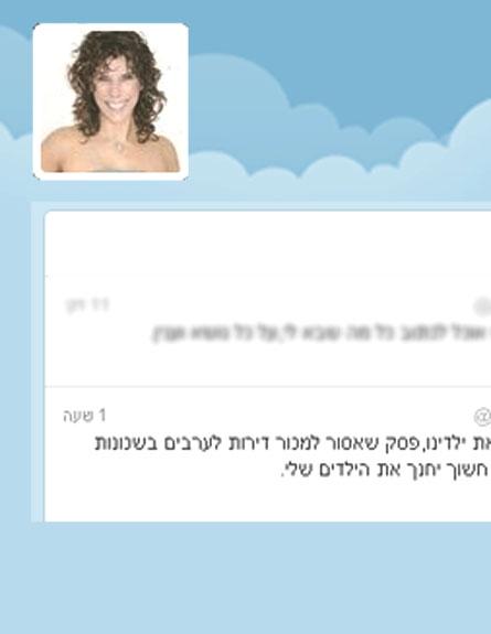ג'ודי נגד הרב פירון (צילום: טוויטר)