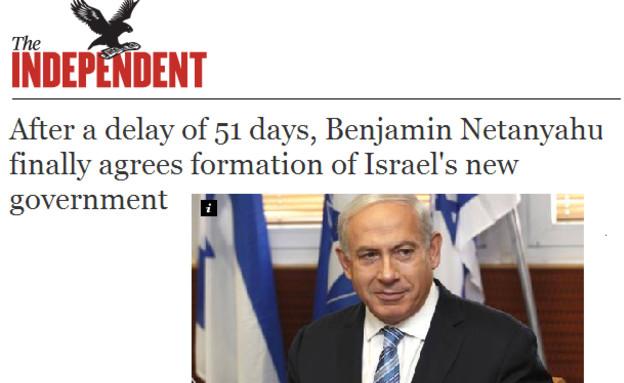 ההסכם הקואליציוני בעיתונות העולמית