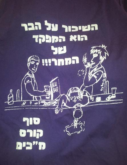 """חולצת צבא קורס מ""""כים (צילום: אסף זיתוני)"""