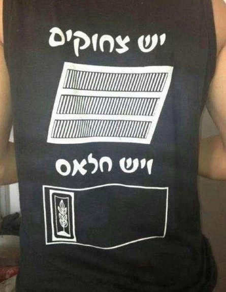 חולצת צבא יש צחוקים ויש חאלס (צילום: משה בורמד)