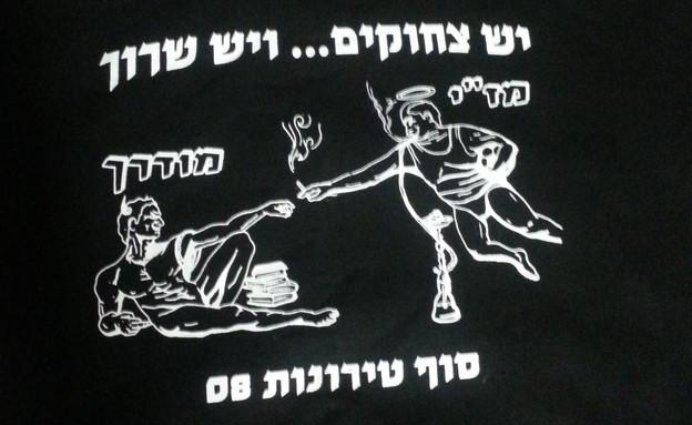 חולצת צבא יש צחוקים ויש שרוך (צילום: נדב ליכטנברג)