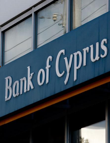הבנקים בקפרסין - מסתמן שינצלו למרות הכל (צילום: רויטרס)