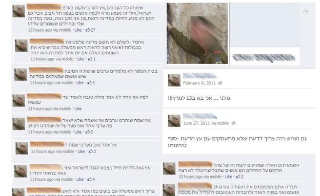 חייל גולני בפייסבוק