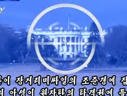 הסרטון המאיים של קוריאה הצפונית
