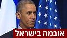 ברק אובמה בבניייני האומה (צילום: חדשות 2)
