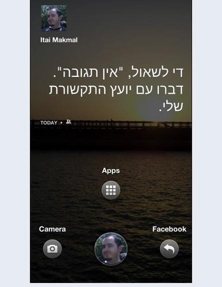 פייסבוק Home