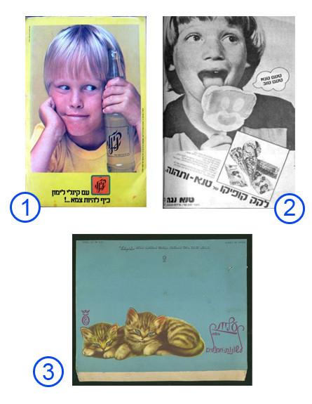 נוסטלגיה, אוכל קולאז 1-3 (צילום: www.nostal.co.il)