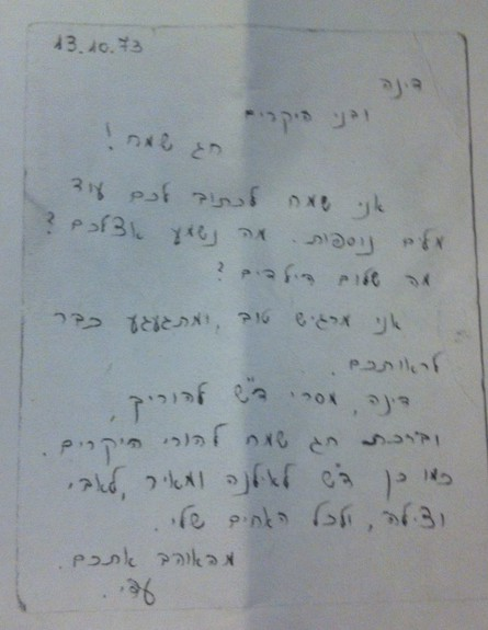 עדי שורק - מכתב (צילום: באדיבות משפחת שורק)