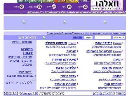 אתר וואלה בשנת 1996